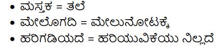 Swatantra Swarga Summary in Kannada 4