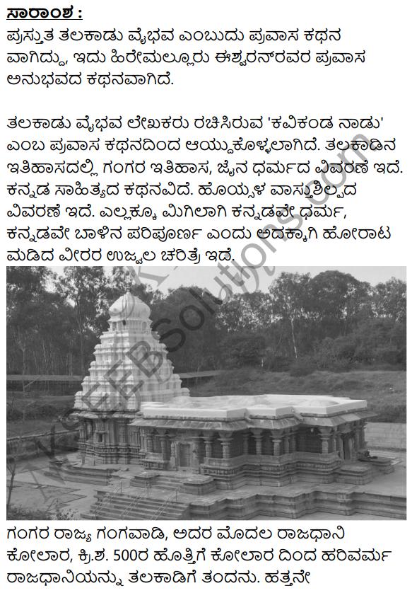 Talakadina Vaibhava Summary in Kannada 1