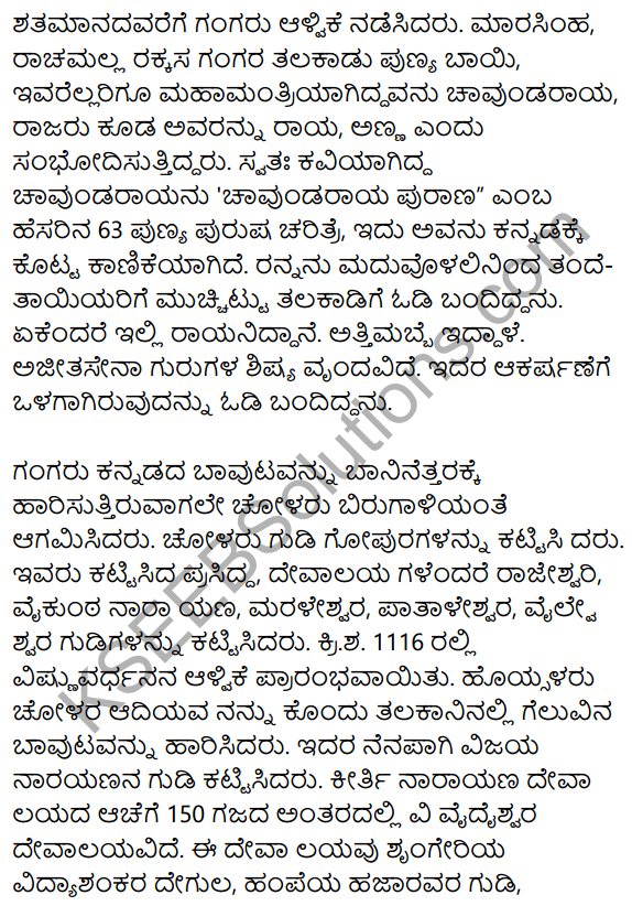 Talakadina Vaibhava Summary in Kannada 2