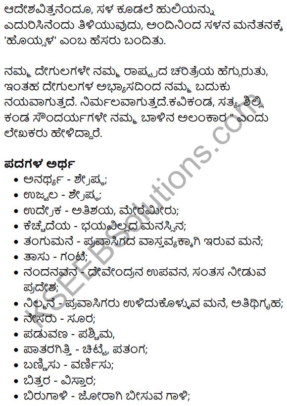 Talakadina Vaibhava Summary in Kannada 4