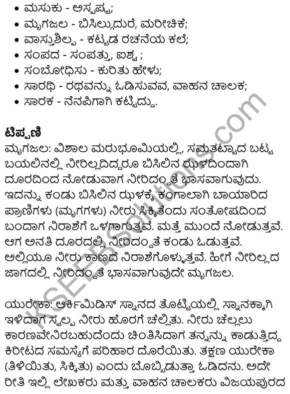 Talakadina Vaibhava Summary in Kannada 5