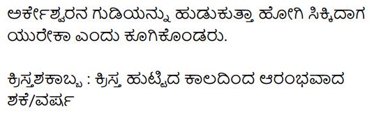 Talakadina Vaibhava Summary in Kannada 6