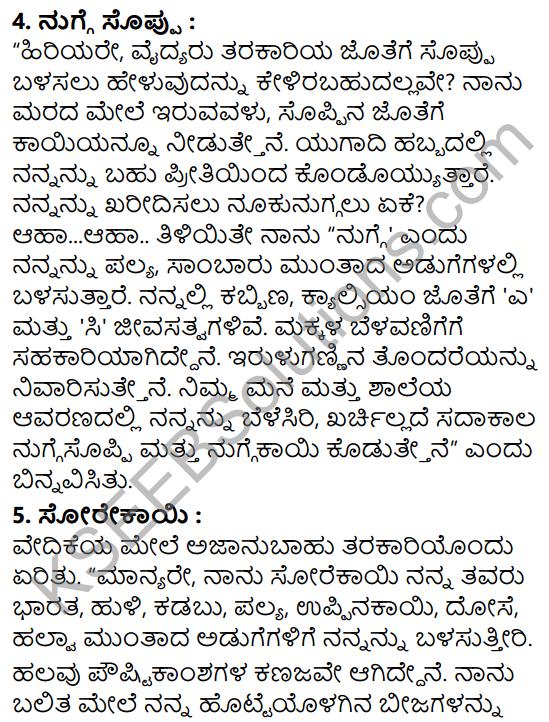 Tarakarigala Mela Summary in Kannada 4