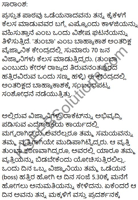 The Boss Who Cares Summary In Kannada 1