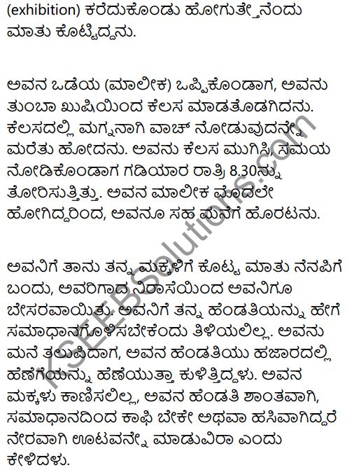 The Boss Who Cares Summary In Kannada 2