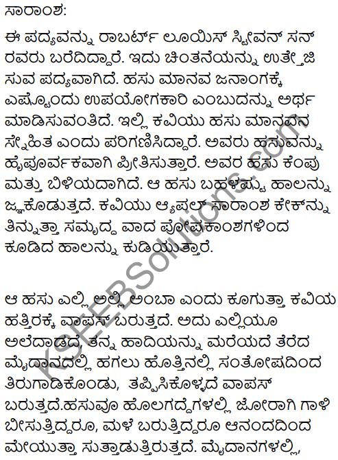 The Cow Summary In Kannada 1