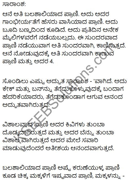 The Elephant Summary In Kannada 1