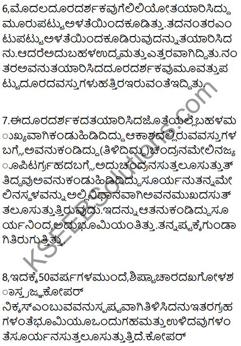 The Good Samaritan Summary in Kannada 7