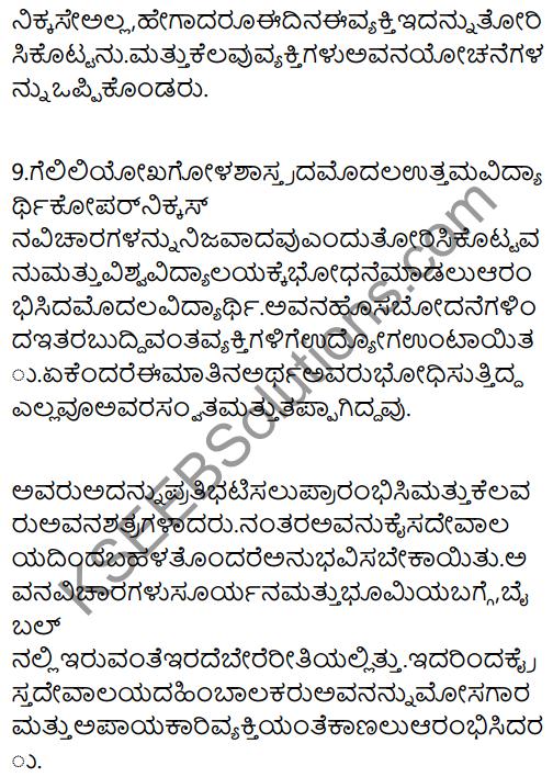 The Good Samaritan Summary in Kannada 8