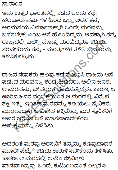 The Great Spirit of the Sal Tree Summary In Kannada 1