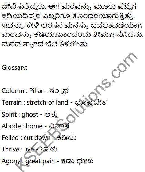 The Great Spirit of the Sal Tree Summary In Kannada 2