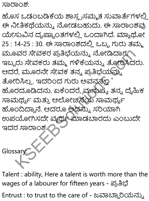 The Parable of Talents Summary In Kannada 1