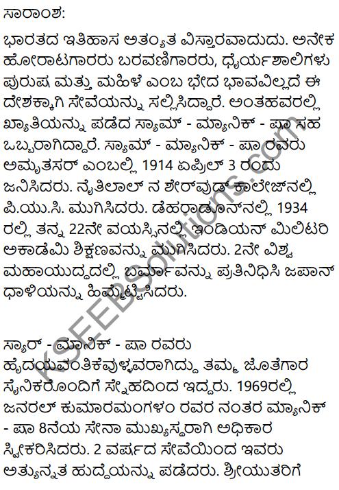 The Warrior Who Brought Glory Summary In Kannada 1