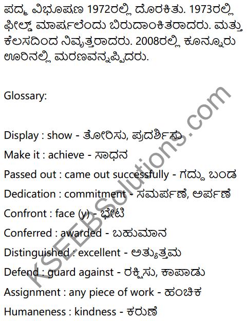 The Warrior Who Brought Glory Summary In Kannada 2