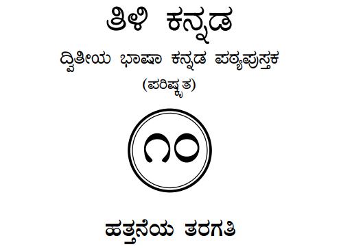Tili Kannada Text Book Class 10 Solutions 2nd Language