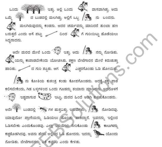 Tili Kannada Text Book Class 5 Puraka Odu Bhasha Chatuvatike Galu 4