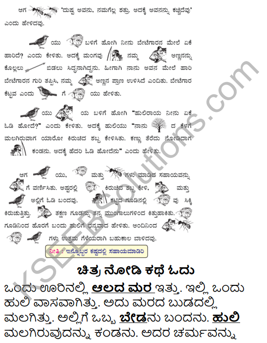 Tili Kannada Text Book Class 5 Puraka Odu Bhasha Chatuvatike Galu 5