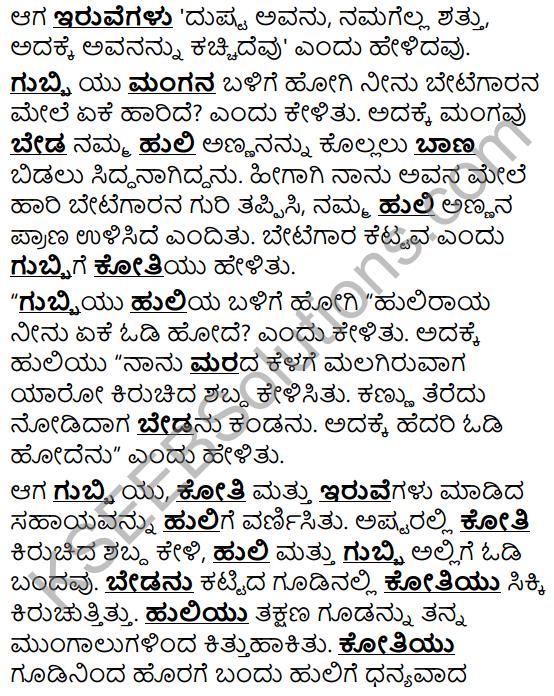 Tili Kannada Text Book Class 5 Puraka Odu Bhasha Chatuvatike Galu 7