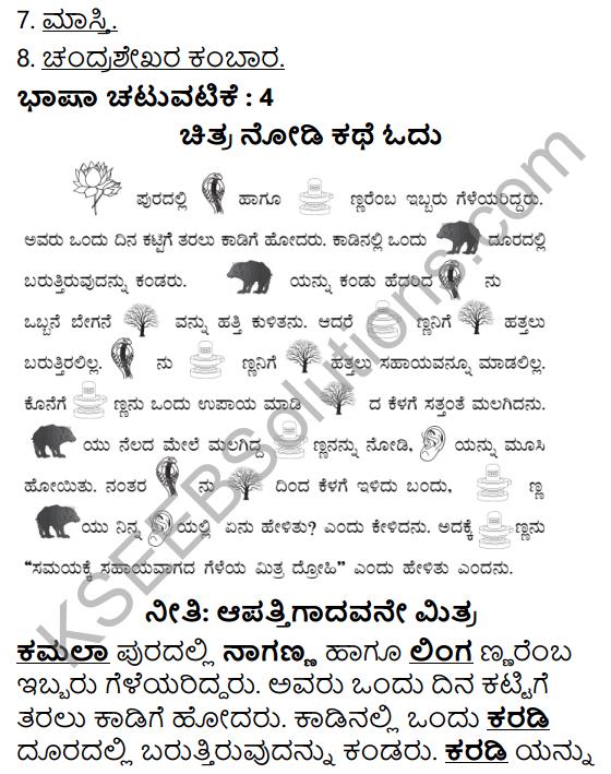 Tili Kannada Text Book Class 5 Puraka Odu Bhasha Chatuvatike Galu 9