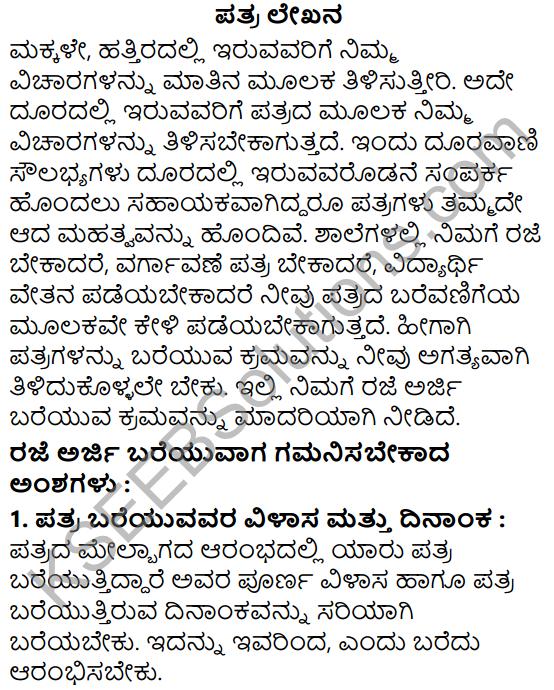 Tili Kannada Text Book Class 5 Puraka Odu Patra Lekhana 1