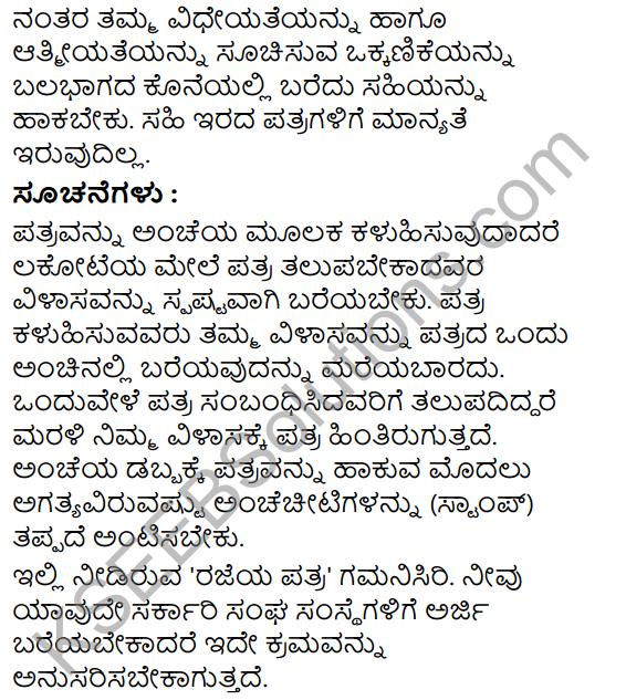 Tili Kannada Text Book Class 5 Puraka Odu Patra Lekhana 3
