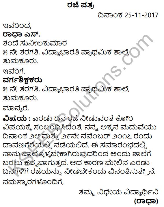 Tili Kannada Text Book Class 5 Puraka Odu Patra Lekhana 4