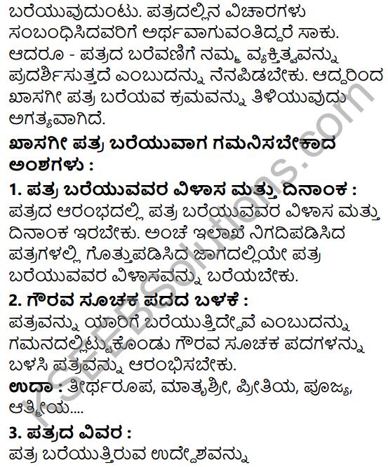 Tili Kannada Text Book Class 5 Puraka Odu Patra Lekhana 7