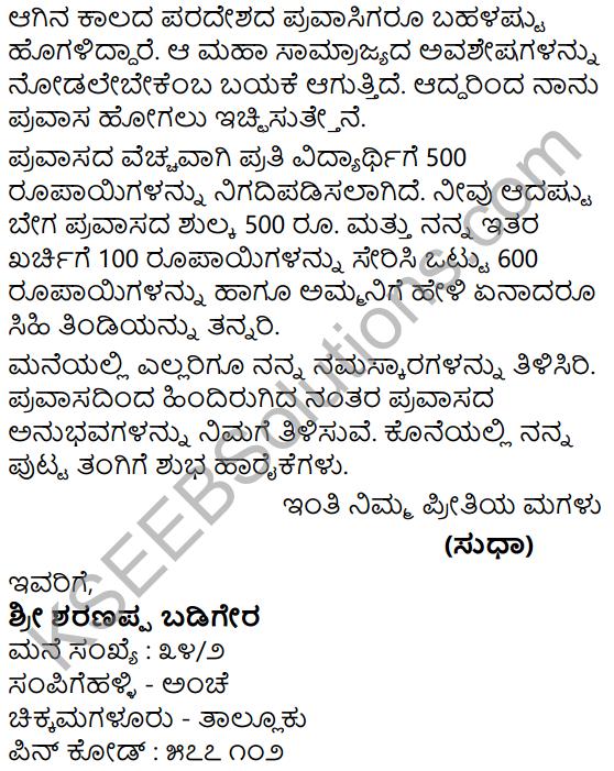 Tili Kannada Text Book Class 5 Puraka Odu Patra Lekhana 9