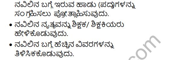 Navilu Summary in Kannada 15