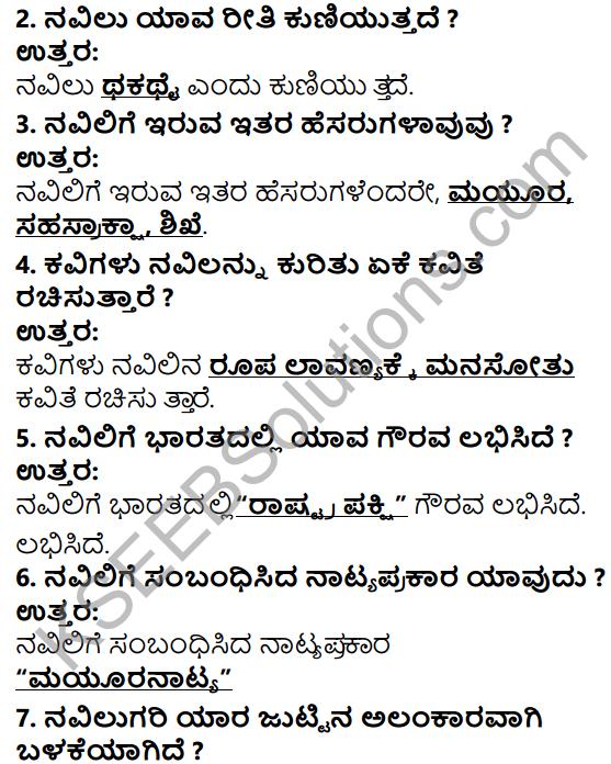 Tili Kannada Text Book Class 5 Solutions Gadya Chapter 2 Navilu 2