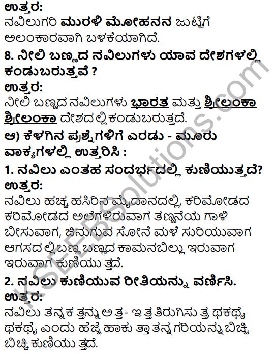 Tili Kannada Text Book Class 5 Solutions Gadya Chapter 2 Navilu 3
