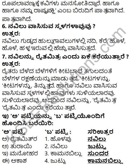 Tili Kannada Text Book Class 5 Solutions Gadya Chapter 2 Navilu 5