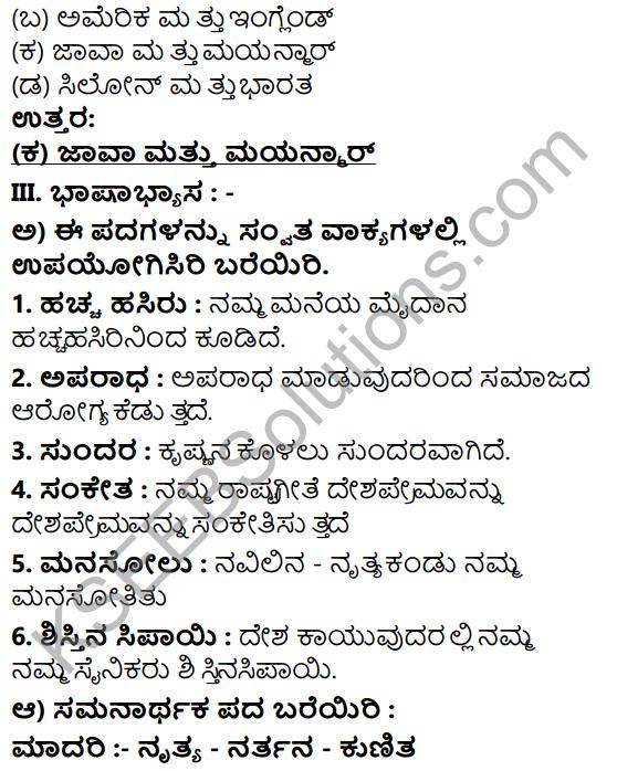 Tili Kannada Text Book Class 5 Solutions Gadya Chapter 2 Navilu 7
