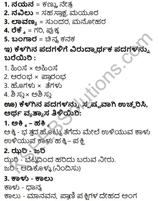 Tili Kannada Text Book Class 5 Solutions Gadya Chapter 2 Navilu 8