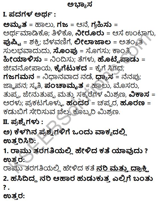 Tili Kannada Text Book Class 5 Solutions Gadya Chapter 7 Nari Drakshi Tomato 1