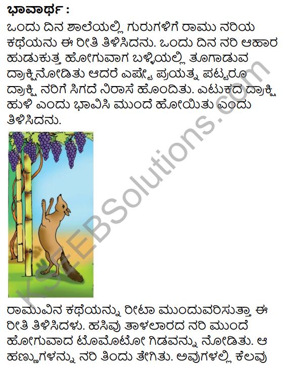 Nari Drakshi Tomato Summary in Kannada 11