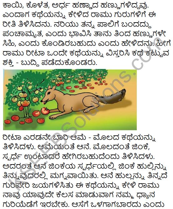 Nari Drakshi Tomato Summary in Kannada 12