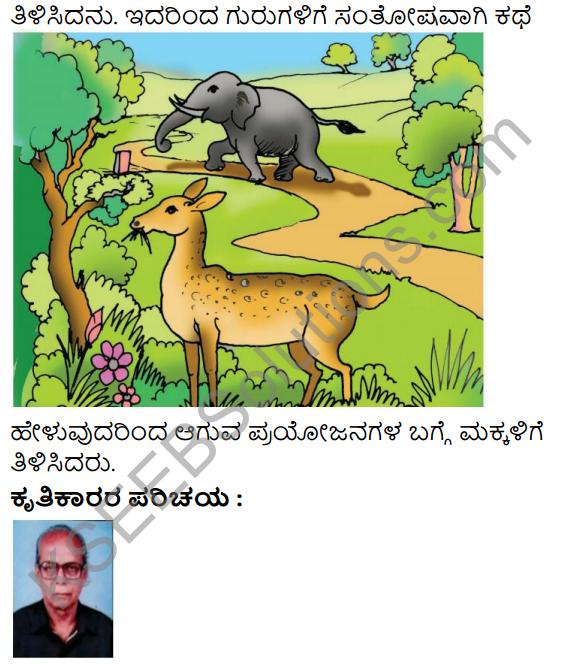 Nari Drakshi Tomato Summary in Kannada 13