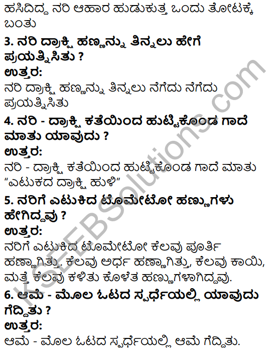 Tili Kannada Text Book Class 5 Solutions Gadya Chapter 7 Nari Drakshi Tomato 2