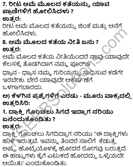 Tili Kannada Text Book Class 5 Solutions Gadya Chapter 7 Nari Drakshi Tomato 3