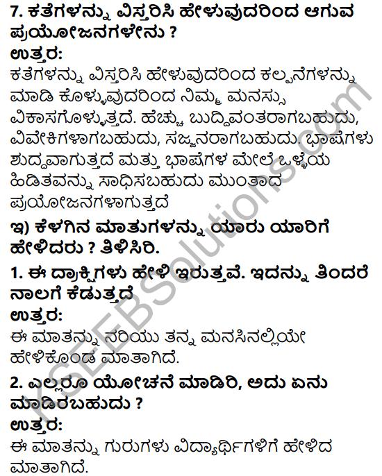 Tili Kannada Text Book Class 5 Solutions Gadya Chapter 7 Nari Drakshi Tomato 6