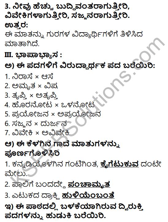 Tili Kannada Text Book Class 5 Solutions Gadya Chapter 7 Nari Drakshi Tomato 7