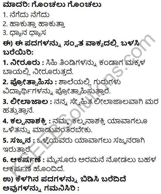 Tili Kannada Text Book Class 5 Solutions Gadya Chapter 7 Nari Drakshi Tomato 8