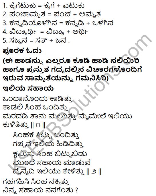 Tili Kannada Text Book Class 5 Solutions Gadya Chapter 7 Nari Drakshi Tomato 9