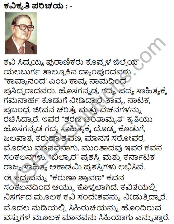 Sarutide Srushti Summary in Kannada 10