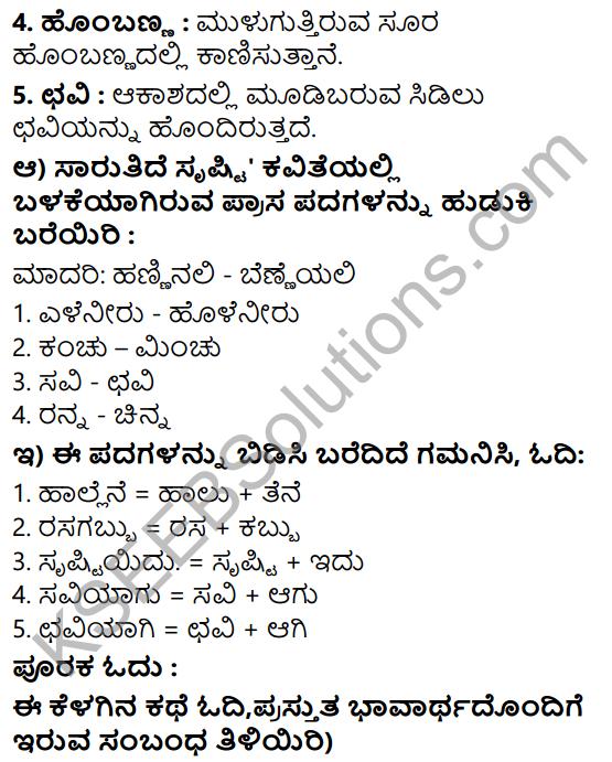 Tili Kannada Text Book Class 5 Solutions Padya Chapter 3 Sarutide Srushti 6