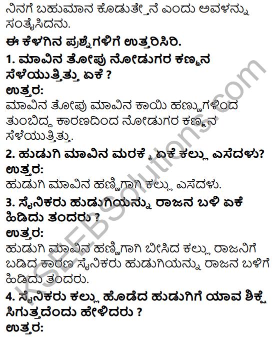Tili Kannada Text Book Class 5 Solutions Padya Chapter 3 Sarutide Srushti 8