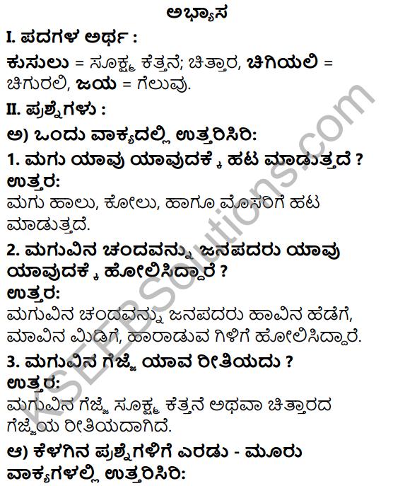 Tili Kannada Text Book Class 5 Solutions Padya Chapter 6 Magu - Chanda - Harake 1