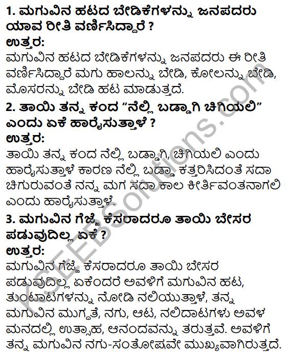 Tili Kannada Text Book Class 5 Solutions Padya Chapter 6 Magu - Chanda - Harake 2