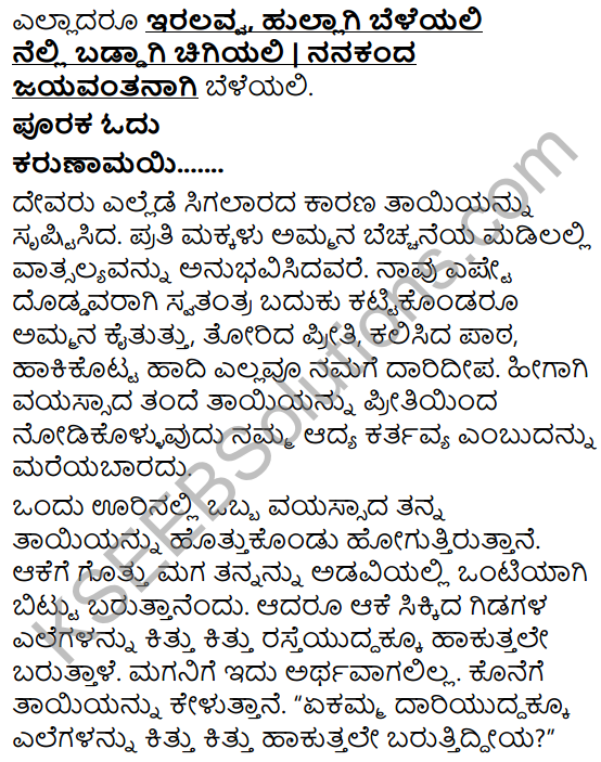 Tili Kannada Text Book Class 5 Solutions Padya Chapter 6 Magu - Chanda - Harake 5